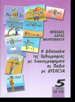 ΜΕΘΟΔΟΣ ΔΩΡΑΣ ΜΑΥΡΟΜΜΑΤΗ Βιβλίο Νο5