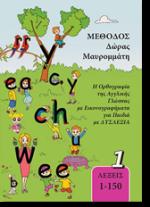 ΜΕΘΟΔΟΣ ΔΩΡΑΣ ΜΑΥΡΟΜΜΑΤΗ  Ορθογραφία Αγγλικής Γλώσσας με Εικονογραφήματα  για παιδιά με δυσλεξία.