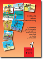 ΜΕΘΟΔΟΣ ΔΩΡΑΣ ΜΑΥΡΟΜΜΑΤΗ Βιβλίο Νο1