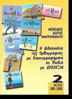 ΜΕΘΟΔΟΣ ΔΩΡΑΣ ΜΑΥΡΟΜΜΑΤΗ Βιβλίο Νο2