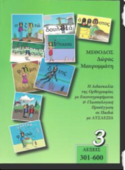 ΜΕΘΟΔΟΣ ΔΩΡΑΣ ΜΑΥΡΟΜΜΑΤΗ Βιβλίο Νο3