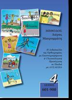 ΜΕΘΟΔΟΣ ΔΩΡΑΣ ΜΑΥΡΟΜΜΑΤΗ Βιβλίο Νο4